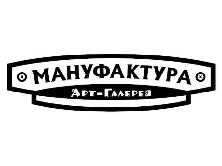 Арт-галерея «Мануфактура»