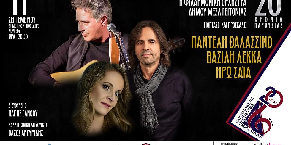 Limassol, CY: M.Y. Band 20th Anniversary Concert