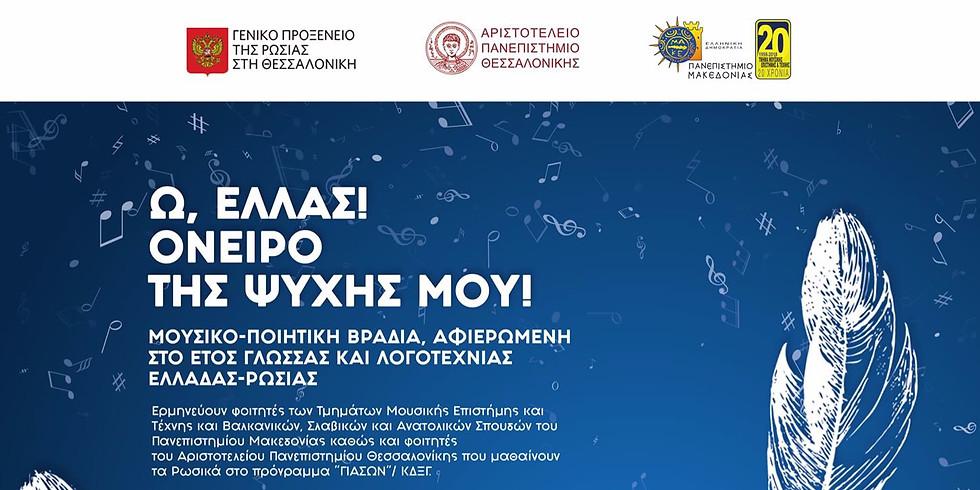 """Thessaloniki, GR: """"Greece, My Soul's Dream"""""""