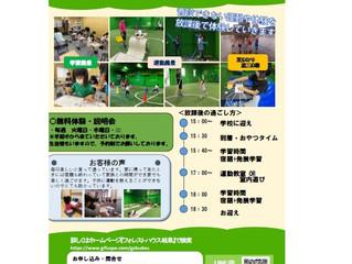 2021年度学童利用生徒の募集!!