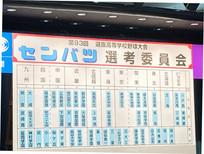 第93回選抜高校野球大会の出場校が決定!!