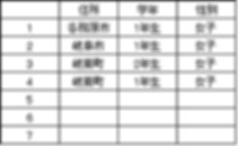 学童 学.png