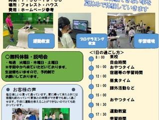 2021年夏休みの学童保育のご案内!!