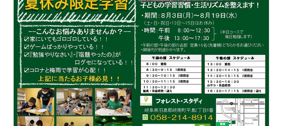 夏休み限定学習お預かり!!