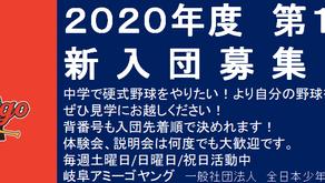 2020年度 第1期生新入団募集