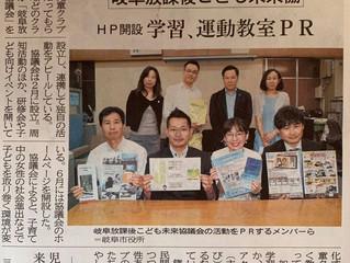 当キッズアカデミー代表が新聞に載りました!!