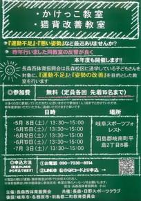 岐阜市、羽島郡教育委員会と協力します!!