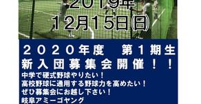 2020年度/第1期生選手募集会のお知らせ!!