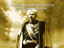 Български уроци по офицерска чест