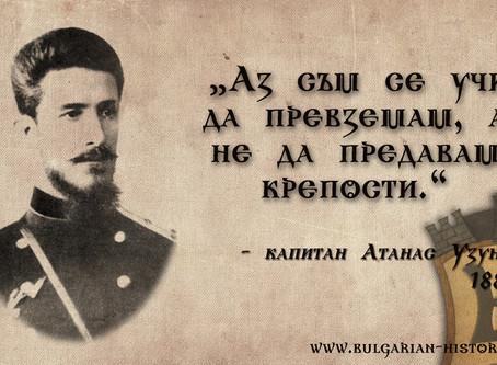 Майор Атанас Узунов- Български герой с тъмен край