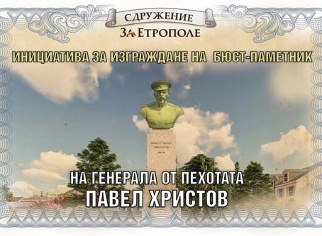 Да увековечим железният генерал с паметник !