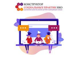 «Ваш приемный ребенок. Что делать, если…?»: обучающие  вебинары для замещающих родителей