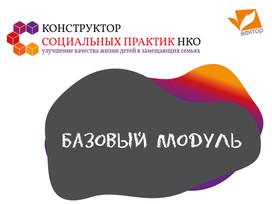 В Конструкторе социальных практик НКО открылась первая образовательная программа
