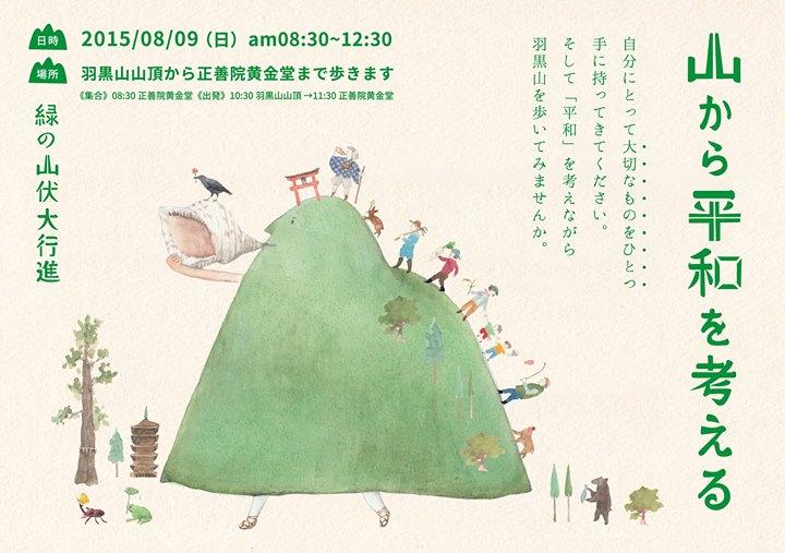 「山から平和を考える〜緑の山伏大行進〜」_2015.08