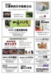 チラシ10(協賛).jpg