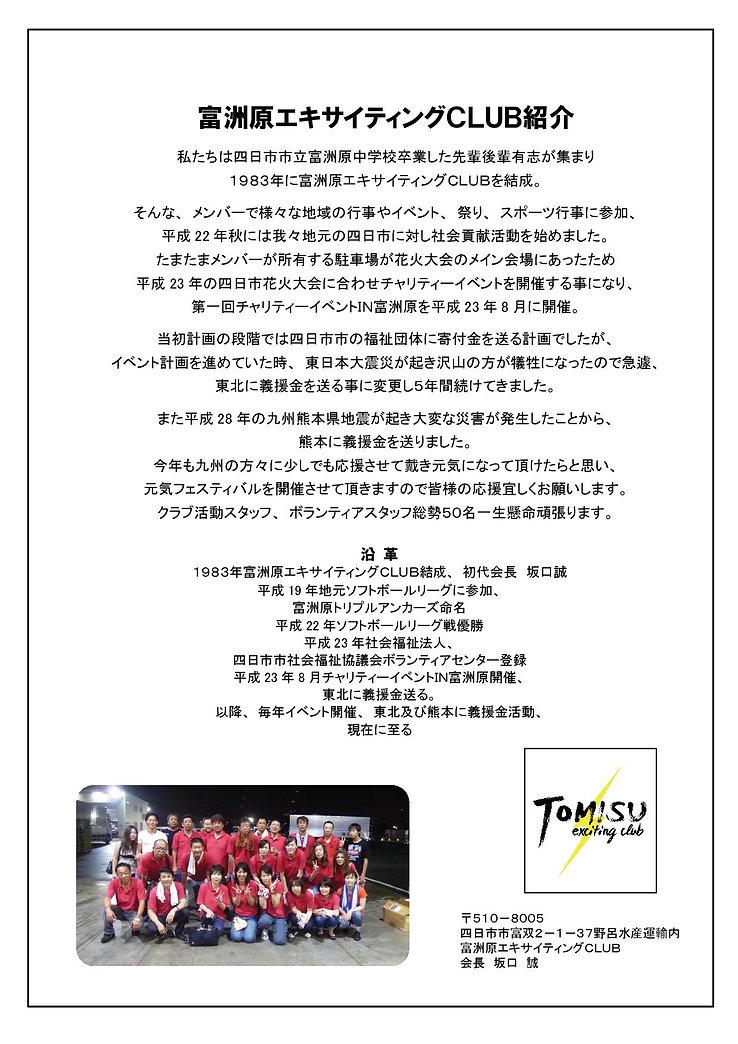 チラシ16(最終頁).jpg