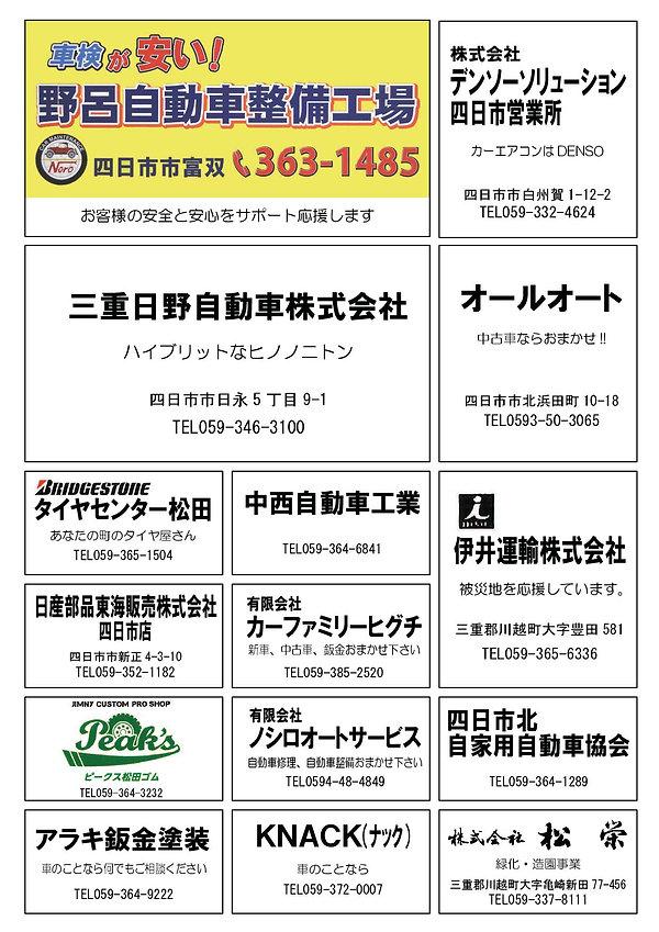 チラシ6(協賛).jpg