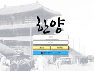 한양 먹튀 http://www.han-789.com 먹튀 검증