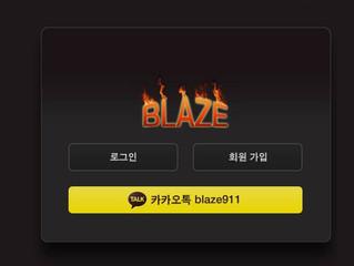 블레이즈 먹튀 http://blaze-2019.com 먹튀 검증