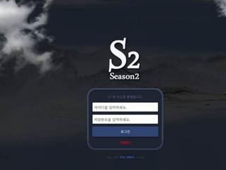 시즌2 먹튀 http://s-vip05.com 먹튀 검증