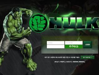 헐크 먹튀 http://hero-hulk.com 먹튀 검증