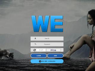 WE 먹튀 http://www.we-528.com 먹튀 검증