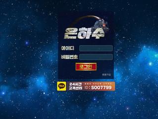 은하수 먹튀 http://eun-888.com 먹튀 검증
