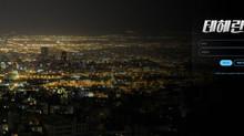 테헤란 먹튀 http://tehe-aa.com 먹튀 검증