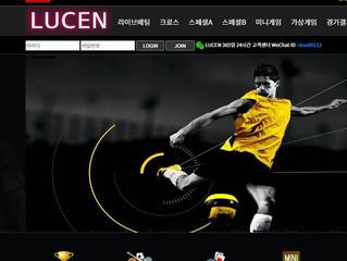 루첸 먹튀 http://lucen1.com 먹튀 검증