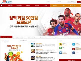 999벳 먹튀 http://www.coo999.com 먹튀 검증