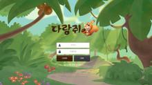 다람쥐 먹튀 http://drg-100.com 먹튀 검증