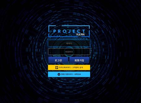 프로젝트 먹튀 http://pr-123.com 먹튀 검증