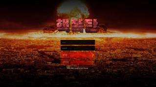 핵폭탄 먹튀 http://hack-love.com 먹튀 검증