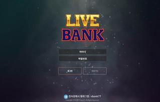 라이브뱅크 먹튀 http://live-bank20.com 먹튀 검증