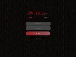 힐벳 먹튀 http://www.hill-888.com 먹튀 검증