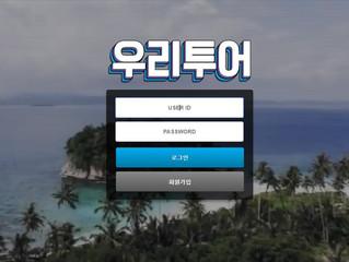 우리투어 먹튀 wt-328.com 먹튀 검증