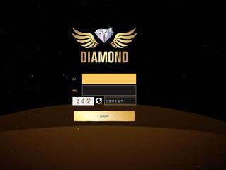 다이아몬드 먹튀 http://kv5757.com 먹튀 검증