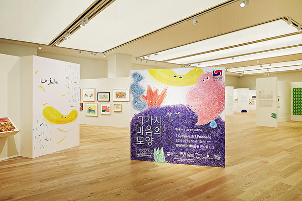 Hyundai Museum of Kid's Book and Art