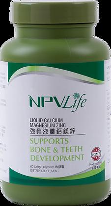NPVLife 強骨液體鈣鎂鋅 (60粒軟膠囊)