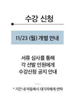 2_신청-안내_(4).png