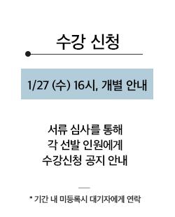 2_신청-안내_4.png