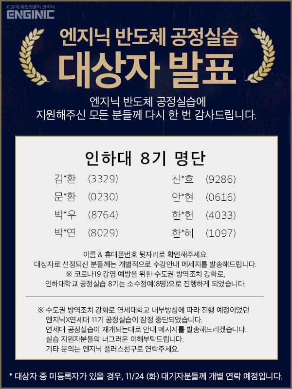 대상자-발표-배너_명단.png