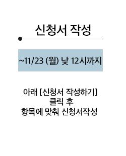 2_신청-안내_(1).png