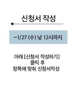 2_신청-안내_1.png