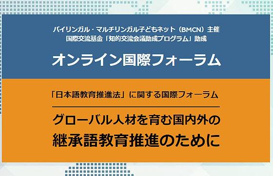 BMCN Forum Cover.jpg
