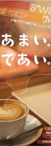越後湯沢婚活イベント広告デザイン