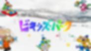 スクリーンショット 2019-09-14 15.59.00.png