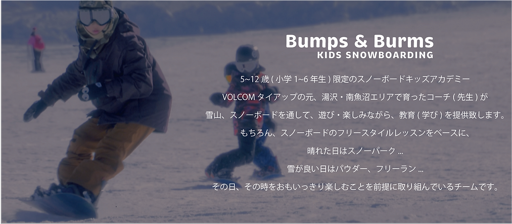 BUMPS&BURMS kids snowboardingキッズスノーボードスクール