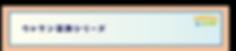 scisland%E3%82%AB%E3%82%BF%E3%83%AD%E3%8