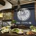 越後湯沢郷土料理と創作料理